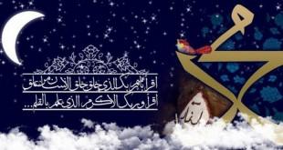عید مبعث پیامبر