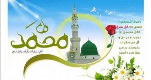 عید بزرگ مبعث مبارک