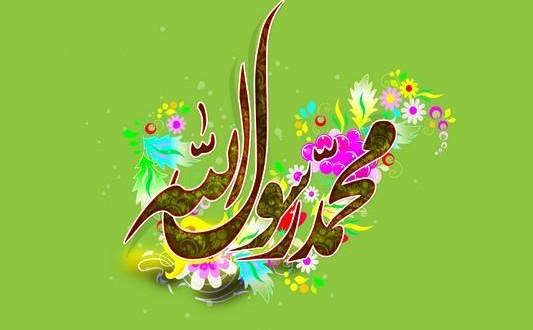 مبعث پیامبر اکرم (ص)