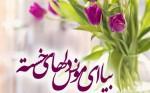 پیامکهای تبریک نهم ربیع الاول (سالروز آغاز امامت امام زمان عج )