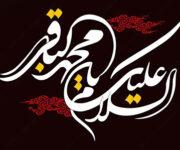 پیام های زیبا برای تسلیت شهادت امام محمد باقر(ع)