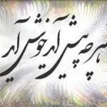 هفتاد ضرب المثل ایرانی