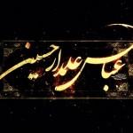 اس ام اس و متن تسلیت تاسوعای حسینی