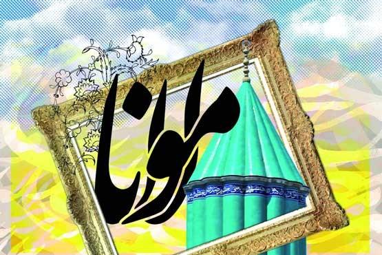 اس ام اس و پیامک بزرگداشت مولانا