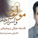 مولوی و اسرار خاموشی (دکتر علی محمدی آسیابادی)