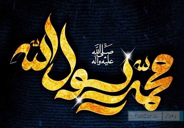 دل نوشته رحلت رسول اکرم (ص)