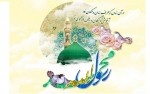 اس ام اس و پیامک میلاد پیامبر(ص)