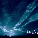 متن هایی زیبا برای شب آرزوها (لیله الرغائب)