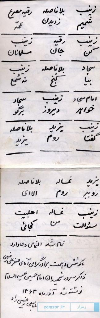 نسخه نوشته شده به خط عباسعلی رفیعی راد – 1363 هجری شمسی