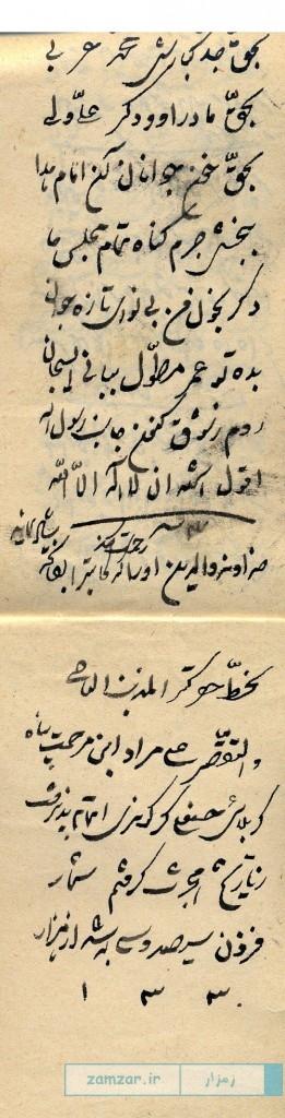 نسخه نوشته شده به خط آشیخ علیمراد فخامتیان – 1330 هجری قمری