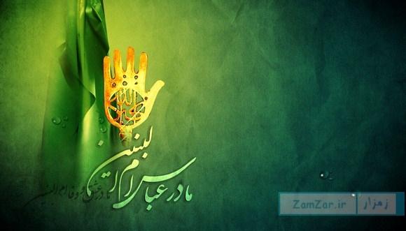 اشعار و دلنوشته های وفات حضرت ام البنین (س)