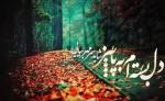 مسیج های پاییزی