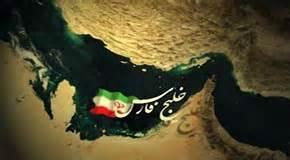 اس ام اس روز خلیج فارس