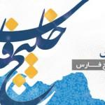 اس ام اس تبریک روز ملی خلیج فارس (۱۰ اردیبهشت)