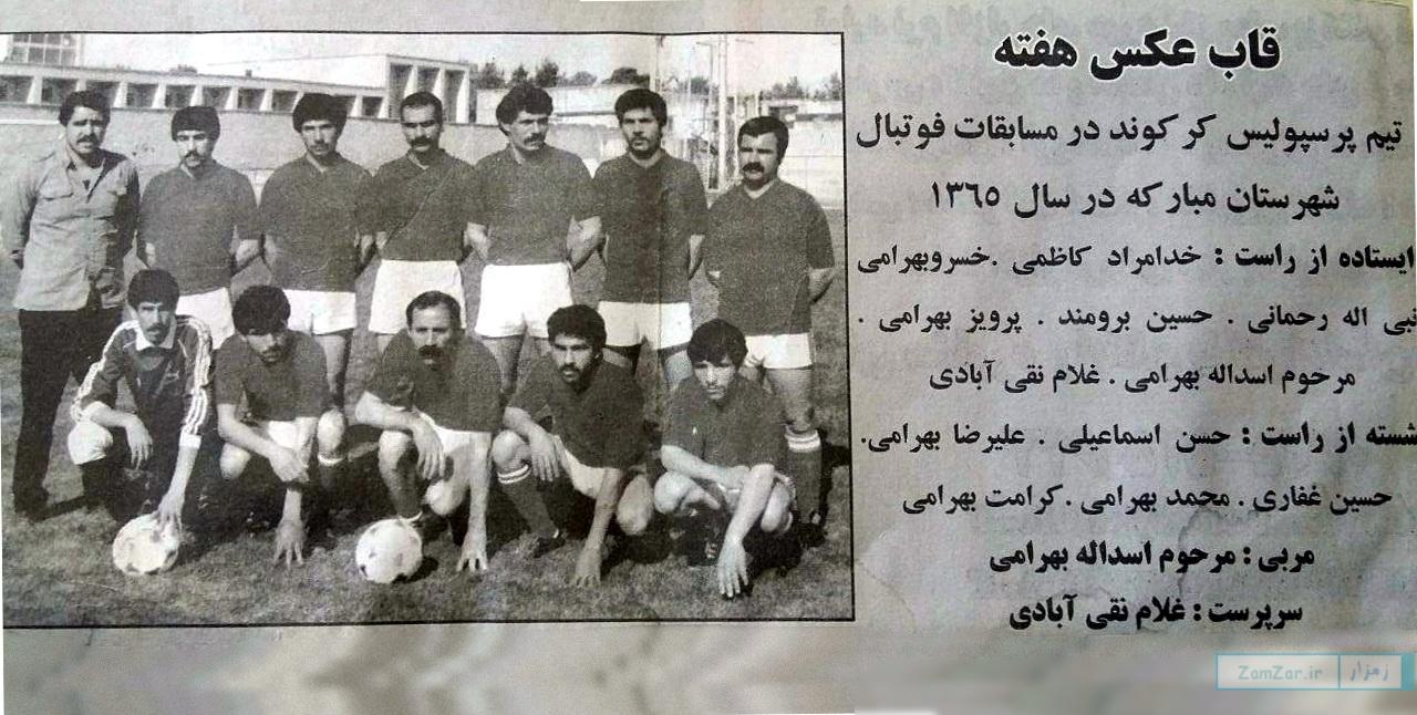 تیم فوتبال پرسپولیس کرکوند در مسابقات فوتبال شهرستان مبارکه در سال 1365 خورشیدی