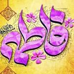 متن زیبا برای ولادت فاطمه زهرا (سلام الله علیها)