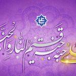 اشعار زیبا درباره عید غدیر