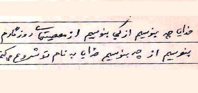 دستخط شهید اکبر رفیعی