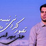 آهنگ تصور کردنی نیست از علی بهرامی
