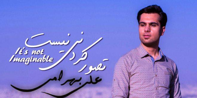 علی بهرامی