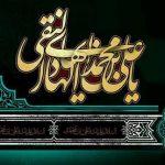 متن های زیبا برای تسلیت شهادت امام هادی (ع)