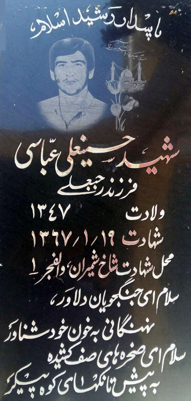 شهید حسینعلی عباسی کرکوندی