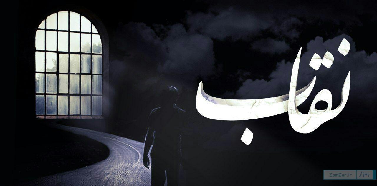 (صوت) نقاب، اثری متفاوت از عباس رفیعی