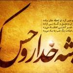 جمله های زیبا درباره خداوند