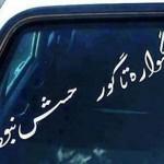 جملات پشت ماشینی