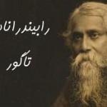 جملات زیبای رابیندرانات تاگــور