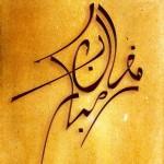 اس ام اس های ماه رمضان ، ماه بندگی