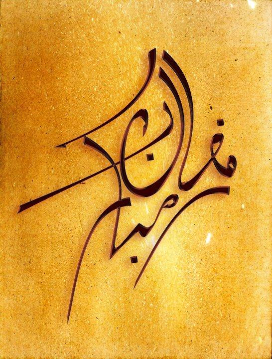 پیامک های رمضان