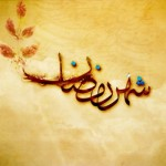 اس ام اس فرا رسیدن ماه مبارک رمضان