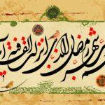 اشعار و دلنوشته های ماه رمضان