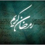 پیامک جدید تبریک ماه رمضان