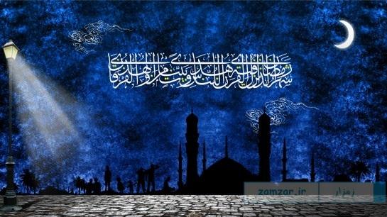 ۱۴ حدیث درباره فضیلت ماه مبارک رمضان