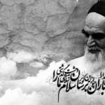 اس ام اس و پیامک وفات امام خمینی (ره)