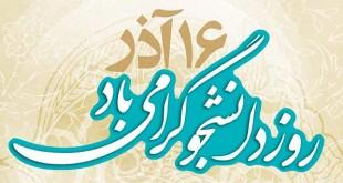 16 آذر - روز دانشجو