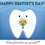 اس ام اس و پیامک روز دندانپزشک