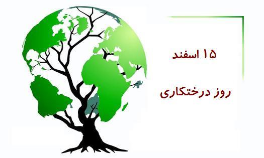 روز درختکاری مبارک