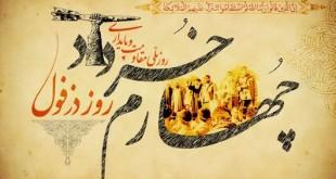روز مقاومت و پایداری – روز دزفول (4 خرداد)
