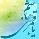 پیامک روز جانباز ( میلاد حضرت اباالفضل العباس علیه السلام)