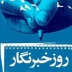 پیامک روز خبرنگار