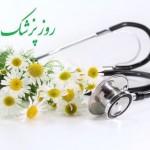 اس ام اس و متن تبریک روز پزشک