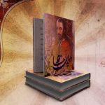 پیامک های روز بزرگداشت حافظ شیرازی