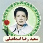 شهید سعیدرضا اسماعیلی