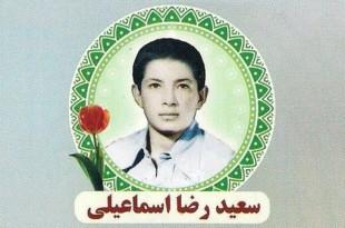 سعیدرضا اسماعیلی کرکوندی