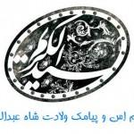 اشعار منتخب درباره حضرت عبد العظیم حسنی (ع)