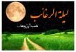 لیلة الرغائب - شب آرزوها
