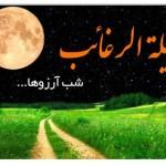 اس ام اس ویژه لیله الرغائب (شب ارزوها)